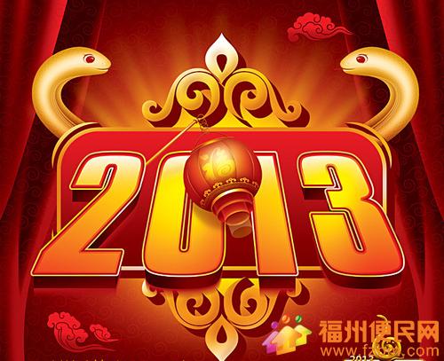 2013新年元旦祝福语大全
