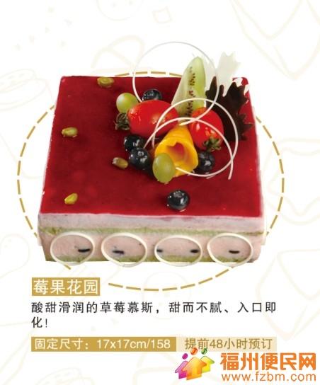 厦浪生日蛋糕2013年新款上市