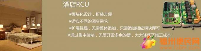 酒店rcu(酒店客房控制系统)